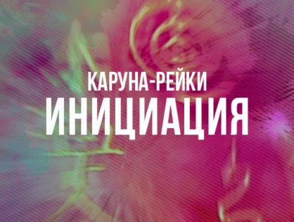 КАРУНА РЕЙКИ