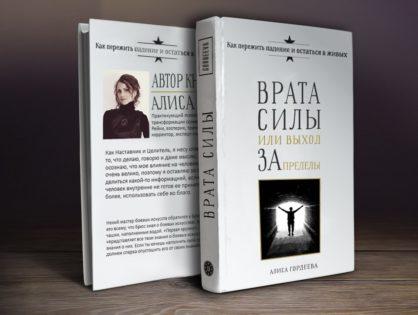 Авторская книга Алисы Гордеевой